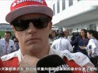 F1日本站赛后Kimi采访 有很多失望的地方