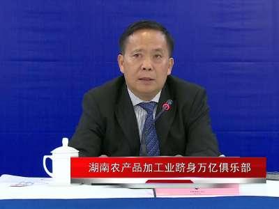 [新闻发布]湖南农产品加工业跻身万亿俱乐部