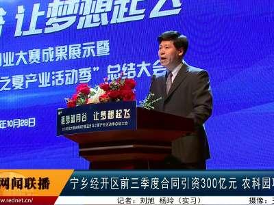 宁乡经开区前三季度合同引资300亿元 农科园项目发布