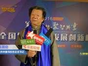 全国学校美育发展创新峰会 俞敏洪吴震启出席
