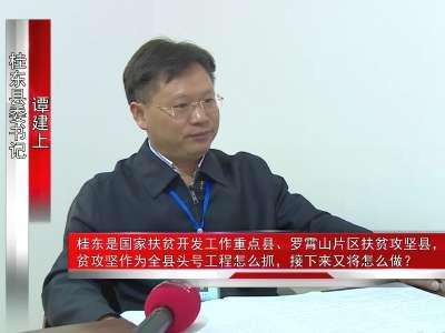 [湖南向上·书记访谈]谭建上:桂东用脱贫攻坚统筹经济社会发展