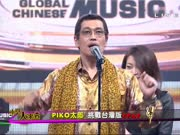 即兴台湾版PPAP (Pen-Pineapple-Apple-Pen 全球中文音乐榜上榜现场版 20161112)