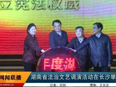 湖南省法治文艺调演活动在长沙举行