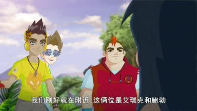 恐龙王第一季09