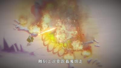 恐龙王第一季12