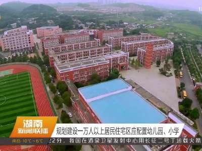 2016年12月22日湖南新闻联播