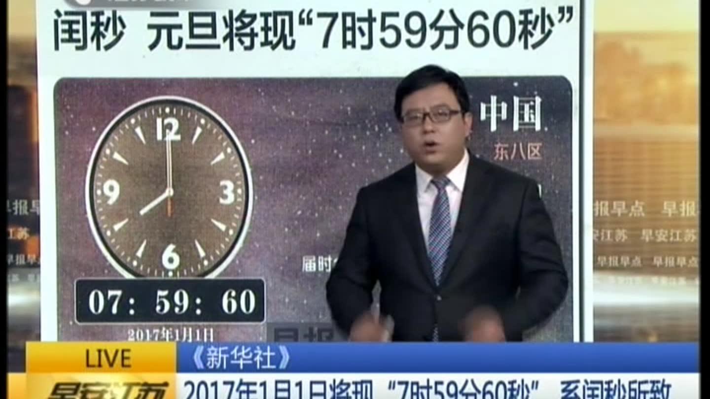 """2017年1月1日将现""""7时59分60秒"""" 系闰秒所致"""