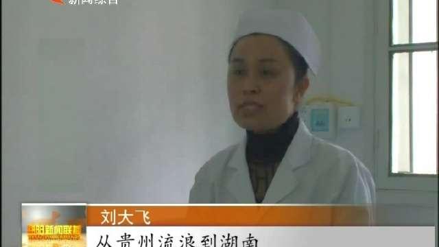 """中国好人刘大飞:我有一家特殊的""""亲""""人"""