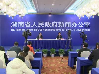 2016年湖南省经济和社会发展情况新闻发布会