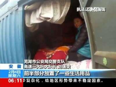 """[视频]安徽:货车变成""""房车"""" 上路被查处"""
