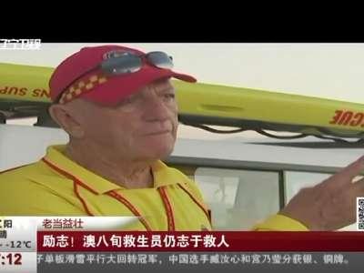 [视频]励志!澳八旬救生员仍志于救人