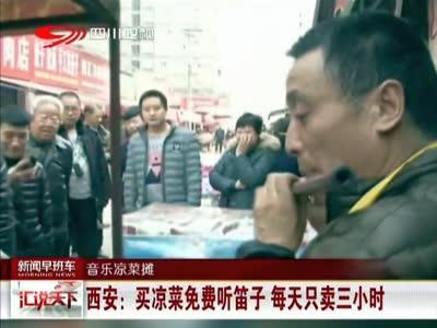 [视频]西安:买凉菜免费听笛子 每天只卖三小时