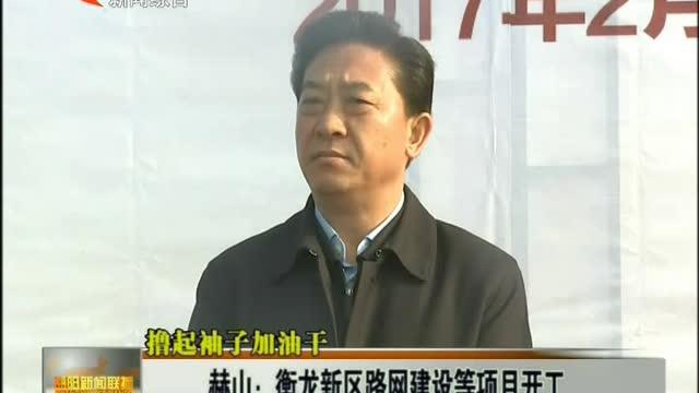 赫山:衡龙桥新区路网建设等项目开工
