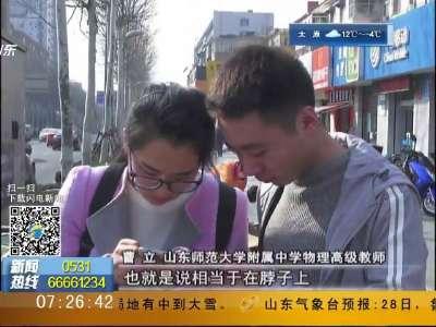 [视频]低头玩手机等于脖子上挂了50斤重物