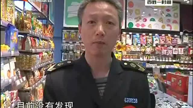 资阳区食药部门全面排查日本核辐射区食品
