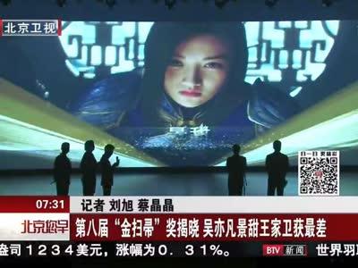 """[视频]第八届""""金扫帚""""奖揭晓 吴亦凡景甜王家卫获最差"""