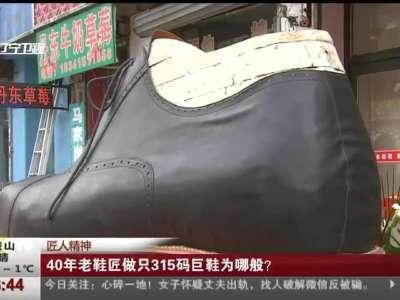 [视频]匠人精神:40年老鞋匠做只315码巨鞋为哪般?