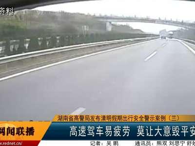湖南省清明假期高速出行安全警示案例(三)