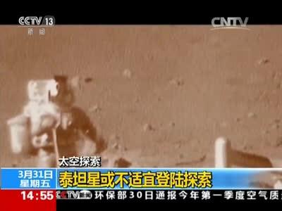 [视频]太空探索:泰坦星或不适宜登陆探索