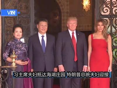[视频]习主席夫妇抵达海湖庄园 特朗普总统夫妇迎接