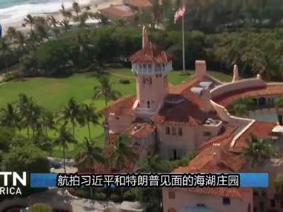 [视频]航拍习近平和特朗普见面的海湖庄园