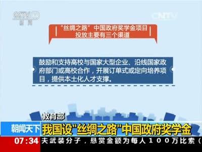 """[视频]教育部:我国设""""丝绸之路""""中国政府奖学金"""