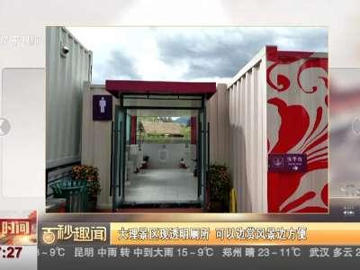 [视频]大理景区现透明厕所 可以边赏风景边方便
