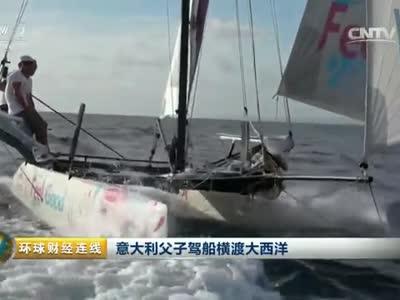 [视频]意大利父子驾船横渡大西洋