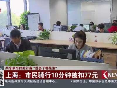 """[视频]共享单车如此计费""""说多了都是泪"""":上海——市民骑行10分钟被扣77元"""