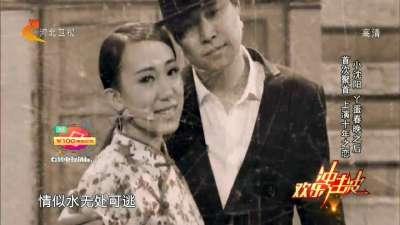 小沈阳丫蛋春晚后首聚首 上演十年之恋