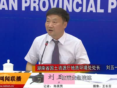 湖南省2017年地质灾害防治新闻发布会在长沙举行