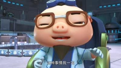 猪猪侠之超星萌宠1 第11集 蘑菇星人来袭