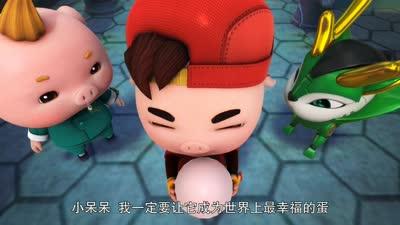 猪猪侠之超星萌宠1 第19集 大家一起孵蛋吧