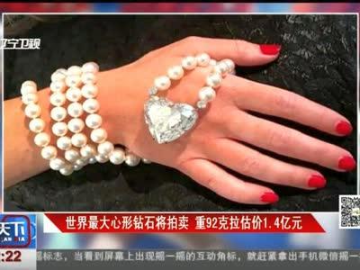[视频]世界最大心形钻石将拍卖 重92克拉估价1.4亿元