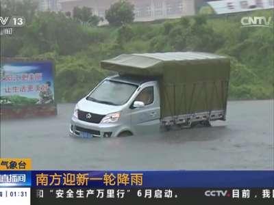 [视频 ]中央气象台:南方迎新一轮降雨