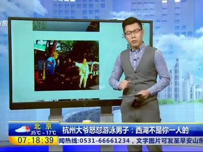 [视频]杭州大爷怒怼游泳男子:西湖不是你一人的