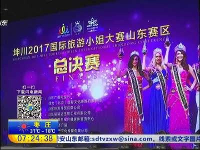 [视频]2017国际旅游小姐大赛:5位佳丽胜出 将角逐全国总决赛