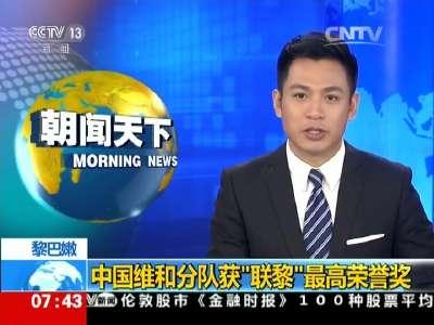 """[视频]黎巴嫩:中国维和分队获""""联黎""""最高荣誉奖"""