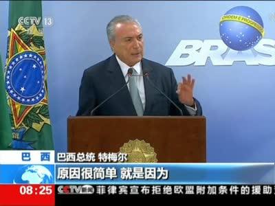 [视频]巴西总统被曝支付封口费:特梅尔——我不会辞职!