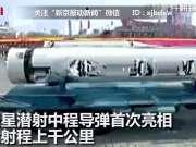 """两分钟看完""""太阳节""""大阅兵:潜射导弹首次亮相"""