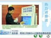 发改委:取消公民身份认证服务收费政府定价