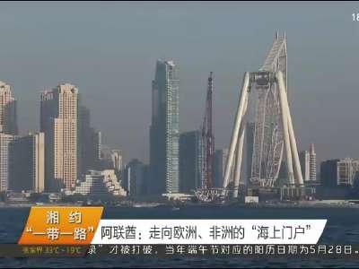 2017年05月28日湖南新闻联播