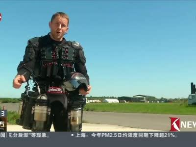 """[视频]""""钢铁侠""""不是梦:英国商人发明""""飞行服"""""""