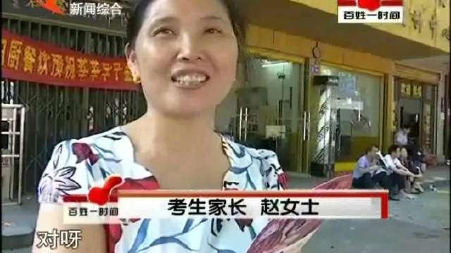 【2017高考】陪考家长静候场外:我比孩子紧张!