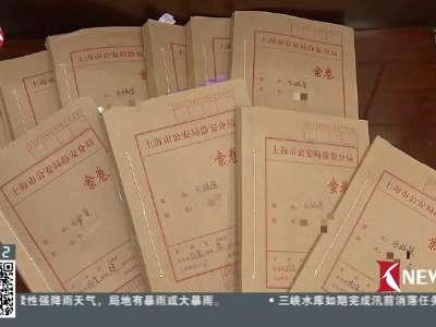 [视频]上海:海归男沉迷赌球 以交友为名诈骗547万元