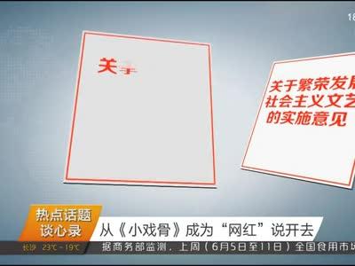 2017年06月14日湖南新闻联播