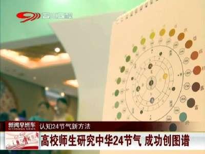 [视频]高校师生研究中华24节气 成功创图谱