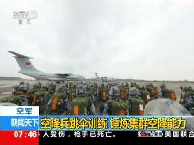 [视频]空军:空降兵跳伞训练 锤炼集群空降能力