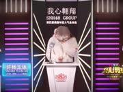 许杨玉琢拉票宣言-SNH48第四届偶像年度人气总决选(SNH48 Team HII)
