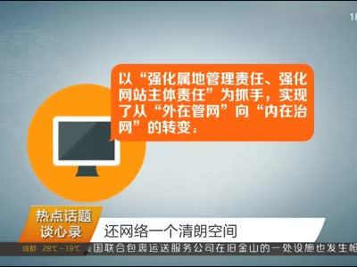 2017年06月15日湖南新闻联播